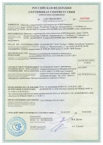 Сертификат-пожарной-безопасности-ИПМ-Б