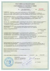 Сертификат-пожарной-безопасности-ПНТБ