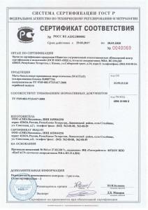 Сертификат-соответствия-МБПЭ-(1)