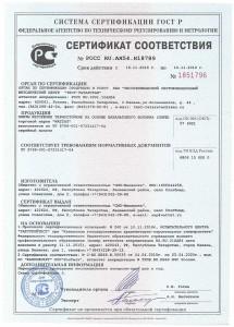 Сертификат-соответствия-ПНТБ-(1)