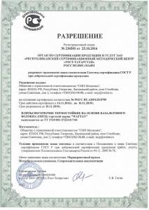 Сертификат-соответствия-ПНТБ-(2)