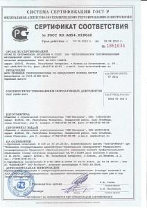 Сертификат-соответствия-на-МП-по-ГОСТ